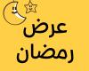 عرض رمضان - اي طلب من 3000 الى 5000 ريال تحصل على تخفيض 50% من قيمة التوصيل