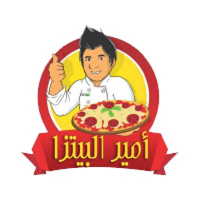 امير البيتزا هايل