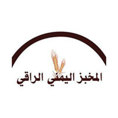 المخبز اليمني الراقي - فج عطان