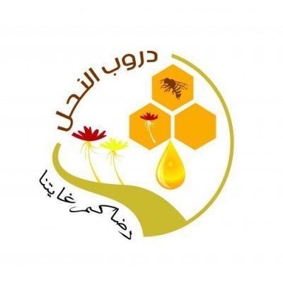 دروب النحل للعسل اليمني