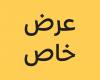 عرض وجبات - بيتزا دجاج + سلطة فتوش + مشروب غازي فقط بـ 2800 ريال بدلاً عن 3550 ريال