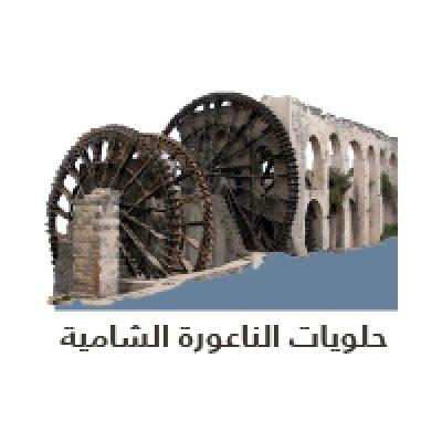الناعورة الشامية