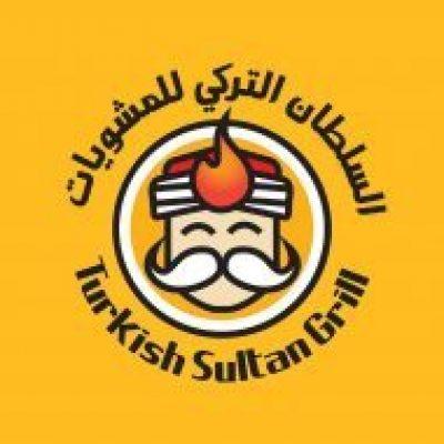 السلطان التركي للمشويات