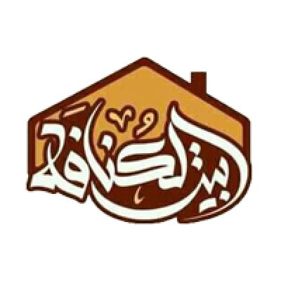 بيت الكنافة