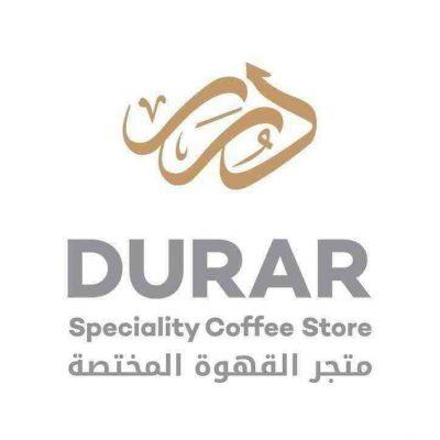 درر متجر القهوة المختصة - الرويشان