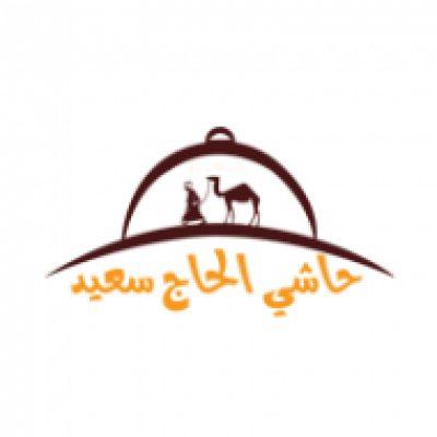 حاشي الحاج سعيد