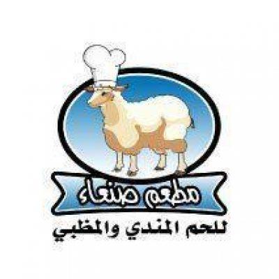 مطعم صنعاء للمندي والمظبي